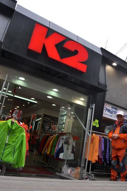 K-2 Store