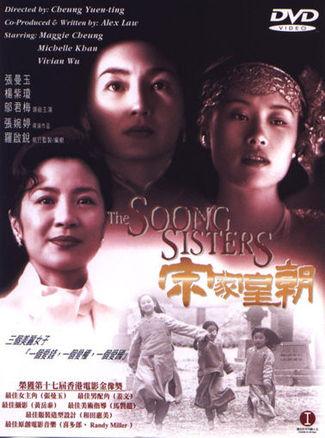 SoongSistersfilm